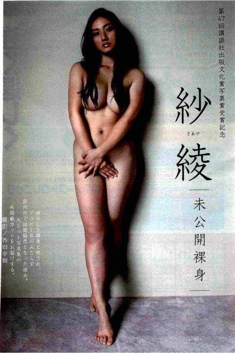 アダルト画像3次元 - 紗綾【21】素っ裸裸グラビア、完全未公開カット!!【※週刊誌最新号ムチムチ女子特集より】