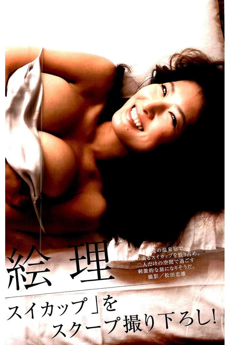 元NHKアナの古瀬絵理アナのグラビアがBBA好きにはたまらんwwwwwwスイカップがけしからんわwwwwww(写真あり)