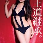 NMB48のみるるんこと白間美瑠のエロボディがけしからんグラビアエロ画像wwwww