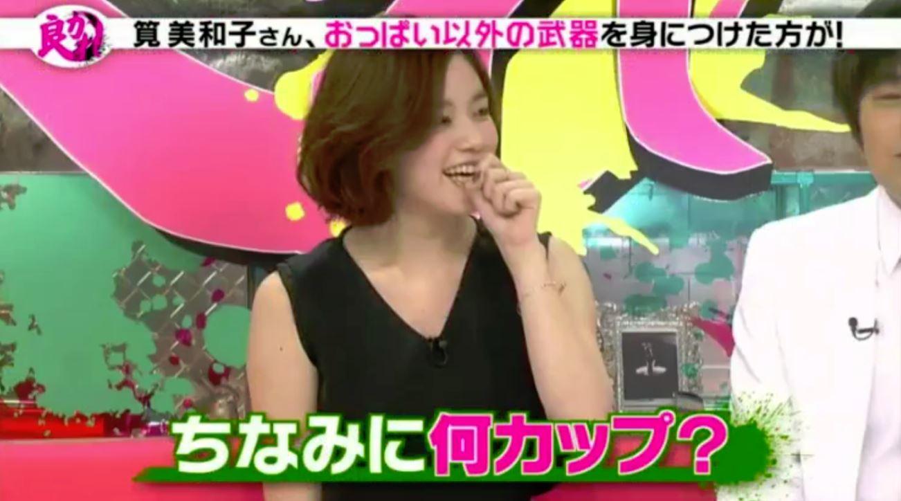 筧美和子 エロ画像34枚!乳輪の色と大きさを公表したGカップグラドルwww